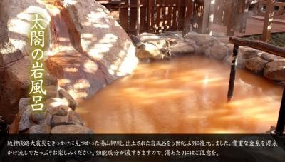 金泉・太閤の岩風呂