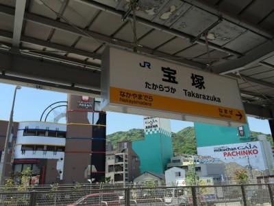 JR宝塚駅スタート