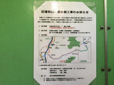 旧福知山線廃線敷工事のお知らせ