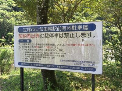 宝塚市立武田尾駅前有料駐車場