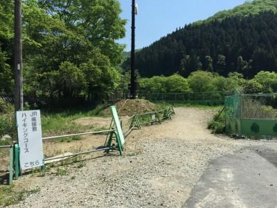 廃線敷ハイキングコース入口