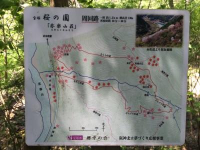桜の園「亦楽山荘」