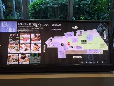 阪急百貨店13階レストラン街「祝祭ダイニング」