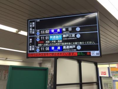 阪神今津駅