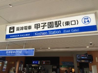 阪神・甲子園駅東口