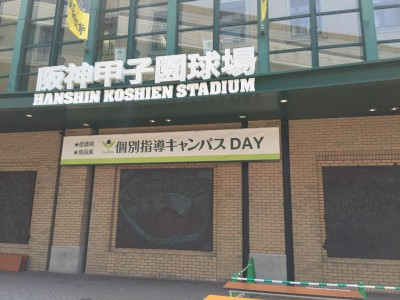阪神甲子園・個別指導キャンパスDAY
