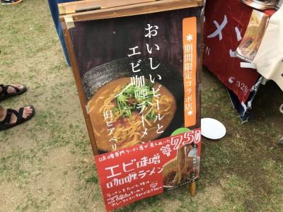 エビ味噌カレーラーメン