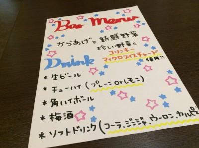 Dining Kitchen Yy(ワイワイ)バルメニュー表
