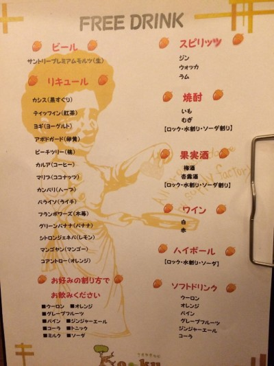 1978食堂Ko-ku(コック)バルメニュー