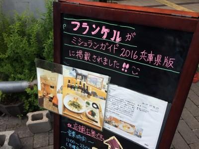 ミシュランガイド兵庫2016特別版に掲載