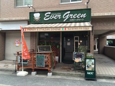 Ever Green外観