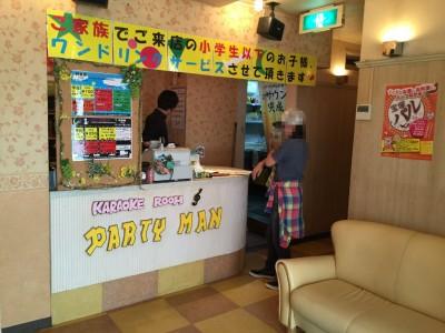 KARAOKE PARTYMAN店内1