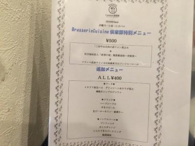 Brasserie Cuisine倶楽部・バルメニュー