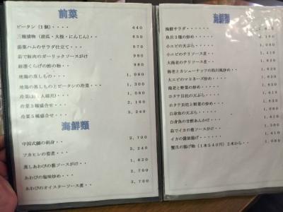 中国料理・天津メニュー1
