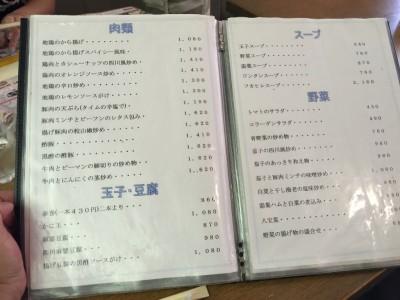 中国料理・天津メニュー2