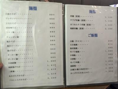 中国料理・天津メニュー3