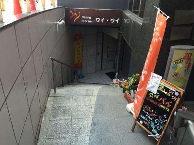 Dining Kitchen Yy(ワイワイ)地下入口