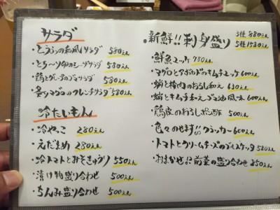 Dining Kitchen Yy(ワイワイ)通常メニュー1