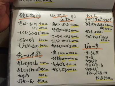 Dining Kitchen Yy(ワイワイ)通常メニュー4