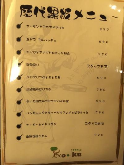1978食堂Ko-ku(コック)通常メニュー【歴代黒板メニュー】