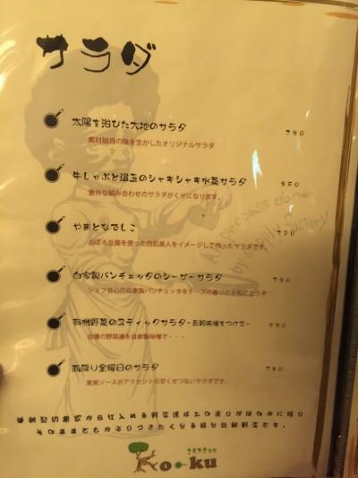 1978食堂Ko-ku(コック)通常メニュー(サラダ)