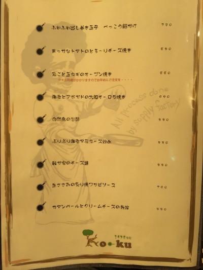 1978食堂Ko-ku(コック)通常メニュー4