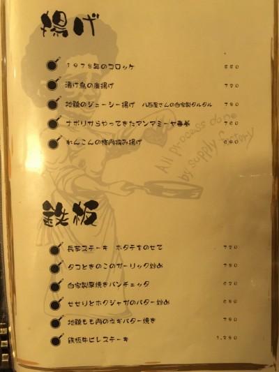 1978食堂Ko-ku(コック)通常メニュー(揚げ物・鉄板焼き)