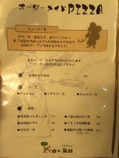 1978食堂Ko-ku(コック)通常メニュー(オーダーメイドピッツァ)