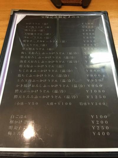 宝塚記念限定メニュー