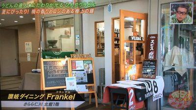 讃岐ダイニング Frankel(フランケル)