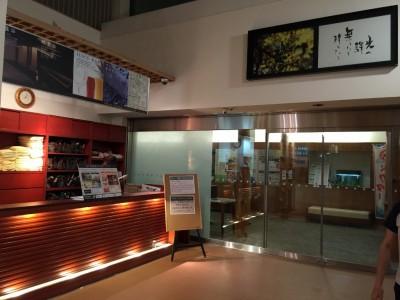 るり渓温泉 本館