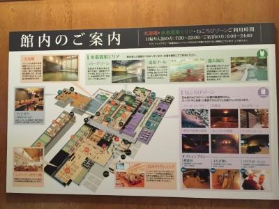 るり渓温泉 本館・館内マップ