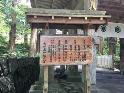大神山神社奥宮の説明