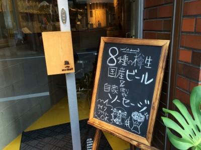 福島クラフトビール-molto入口黒板