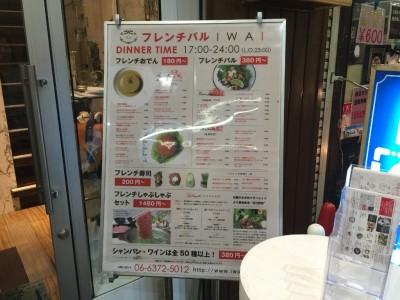 IWAI(イワイ)メニュー