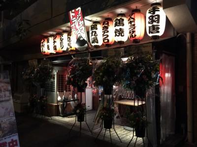 5周年フジヤマドラゴン大阪福島店