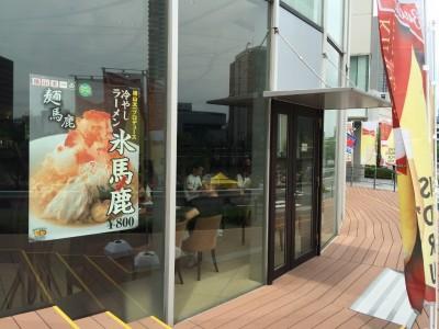 横山太一プロデュースの麺馬鹿「冷やしラーメン氷馬鹿」