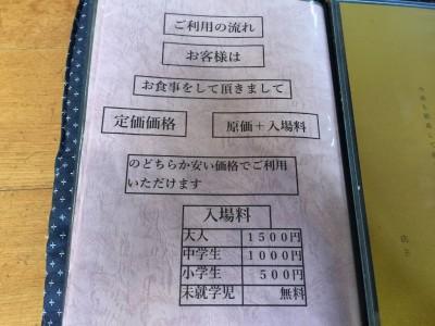 牛倭人伝・料金システム