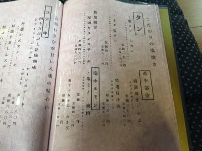 牛倭人伝・メニュー2