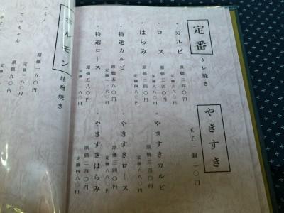 牛倭人伝・メニュー4