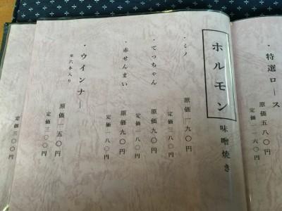牛倭人伝・メニュー5