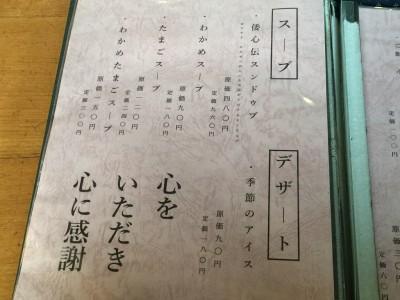 牛倭人伝・メニュー7
