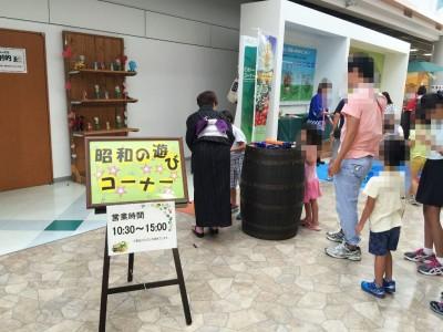 昭和の遊びコーナー