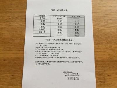 ラガーバス時刻表