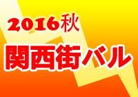 2016秋 関西街バル