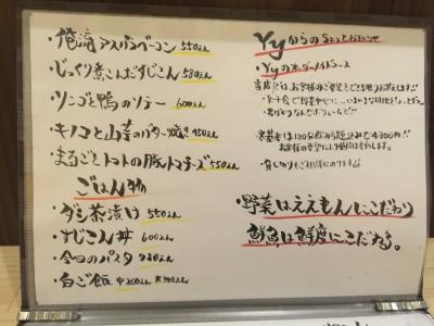 Yy(ワイワイ)メニュー3