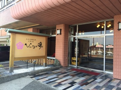 加太淡嶋温泉大阪屋 ひいなの湯玄関入口