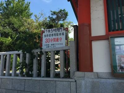 淡嶋神社の駐車場は30分厳守