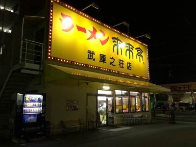 ラーメン来来亭・武庫之荘店