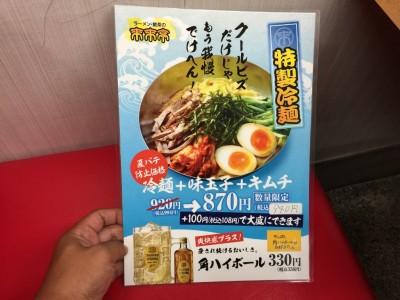 来来亭・特製冷麺